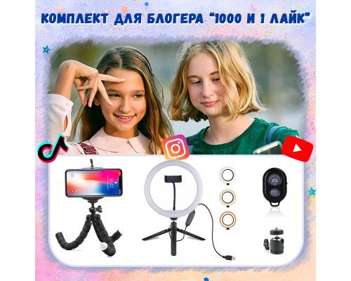 Набор начинающего блогера 1000 и 1 Лайк SNB-267 с кольцевой лампой 26 см, 2 треногами, шарниром, пультом