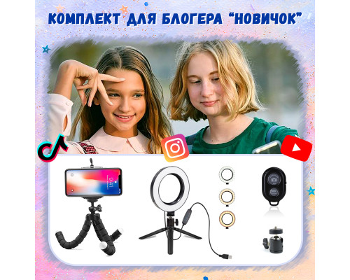 Набор начинающего блогера Новичок SNB-156 с кольцевой лампой 15 см, 2 треногами, шарниром, пультом