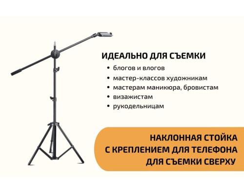 Напольная стойка штатив для съемки сверху JBH-G1 с держателем для телефона и кольцевой лампы