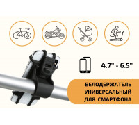 """Универсальный держатель телефона H03 на руль велосипеда (мотоцикла), размер 4.7""""-6.5"""", черный"""