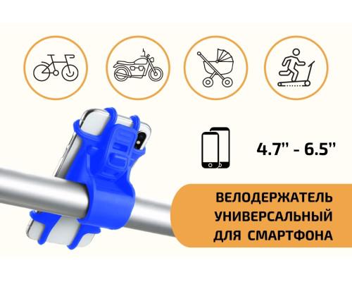 """Универсальный держатель телефона H03 на руль велосипеда (мотоцикла), размер 4.7""""-6.5"""", синий"""