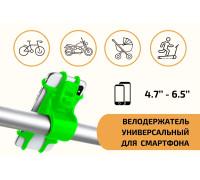 """Универсальный держатель телефона H03 на руль велосипеда (мотоцикла), размер 4.7""""-6.5"""", зеленый"""
