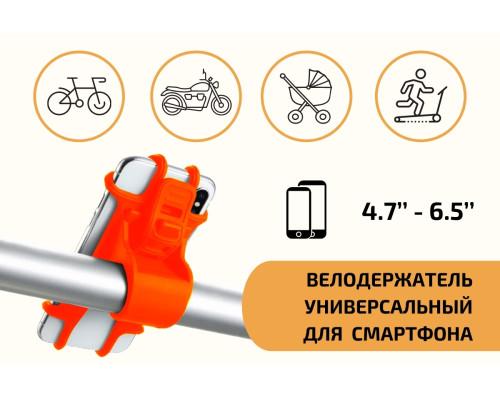 """Универсальный держатель телефона H03 на руль велосипеда (мотоцикла), размер 4.7""""-6.5"""", красный"""