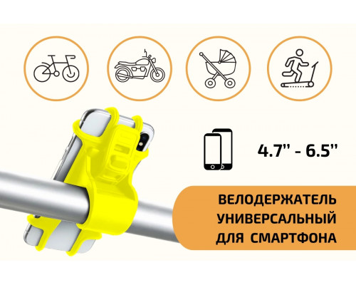 """Универсальный держатель телефона H03 на руль велосипеда (мотоцикла), размер 4.7""""-6.5"""", желтый"""