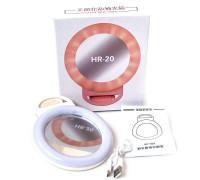 Селфи кольцо для телефона с зеркалом HR-20, диаметр 11.5 см белое