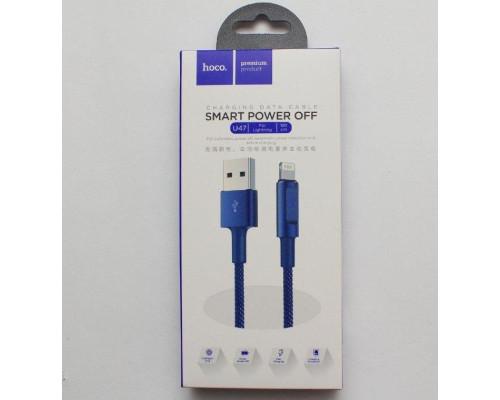 Кабель USB Lightning Smart Power off U47 1.2M HOCO синий