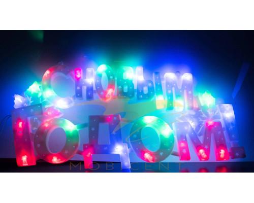 Надпись «С Новым годом» светящаяся