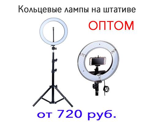 Оптом-лампы-кольцевые