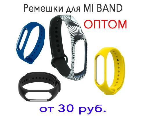 Оптом-ремешки-mi-band